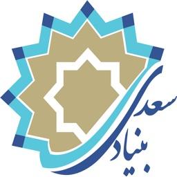 Saadi Foundation - Mina