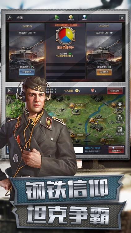 浴火战地-二战坦克军事策略游戏 screenshot-4