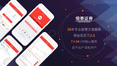 恒泰自助开户-股票开户软件 screenshot one
