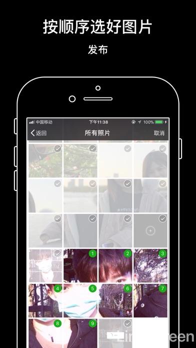九宫格切图-极简操作 screenshot 4