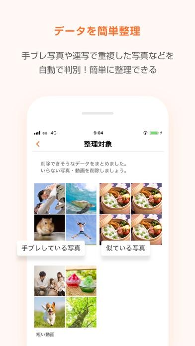データお預かり screenshot1