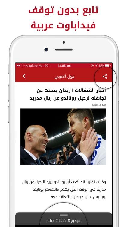 (Feedabout) فيداباوت عربية screenshot-4