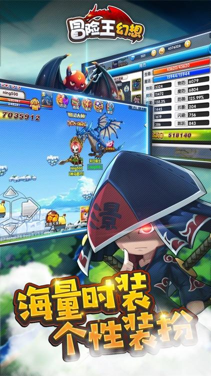 冒险王幻想-热血格斗游戏 screenshot-4