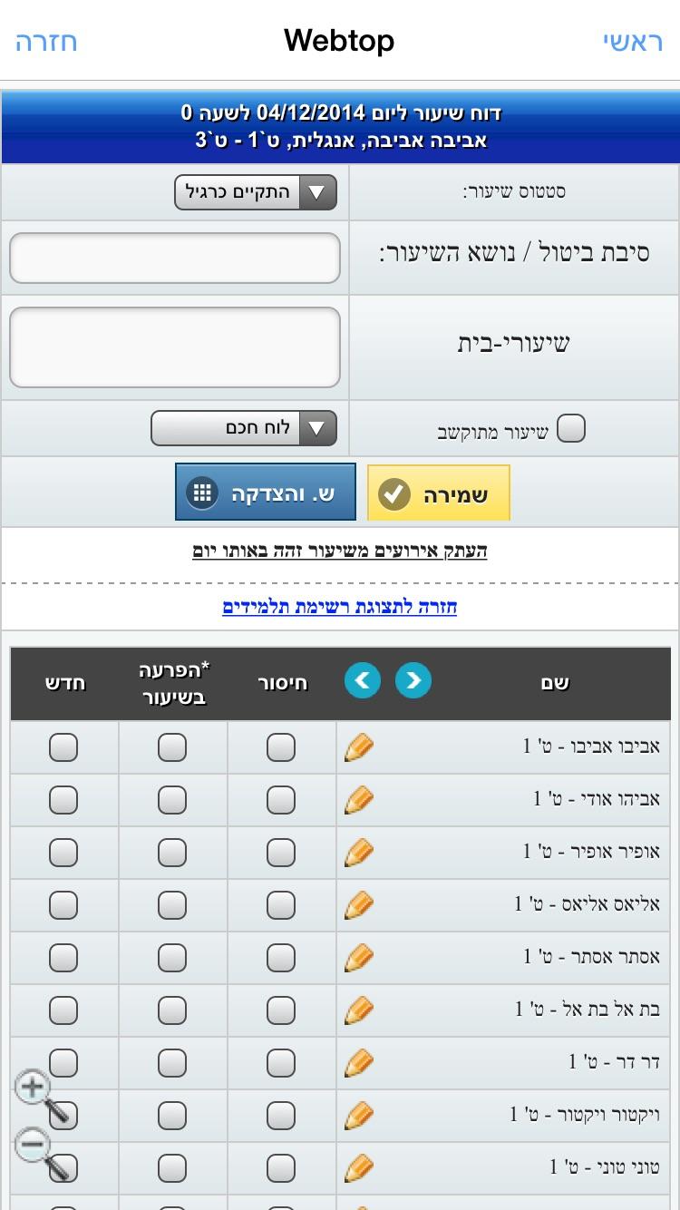 Webtop - וובטופ Screenshot