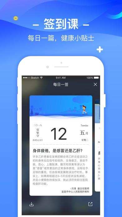 download 优健康-您的健康管理专家 apps 2