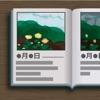 観察日記帳 - iPhoneアプリ