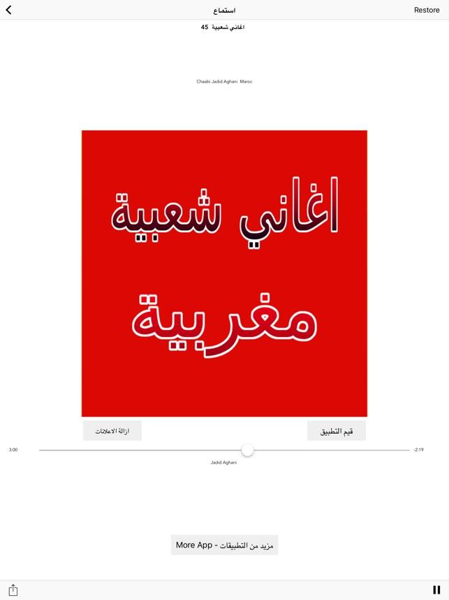 Aghani Cha3biya Maghribiya en App Store