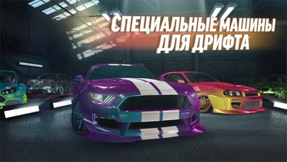 Drift Max Pro - Drifting Game Скриншоты3