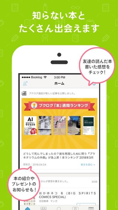 読書管理ブクログ - 本棚/バーコード/読書記録 ScreenShot1