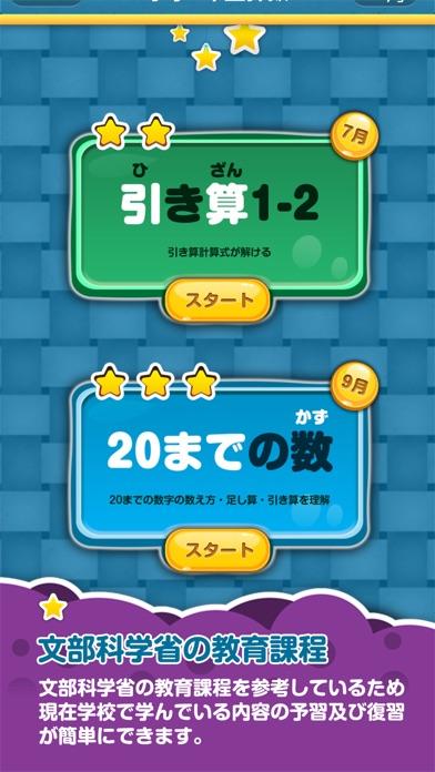 楽しい 小学校 1年生 算数(算数ドリル) 学習アプリスクリーンショット1
