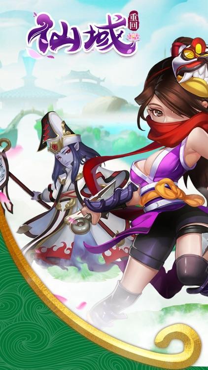 重回仙域 screenshot-0