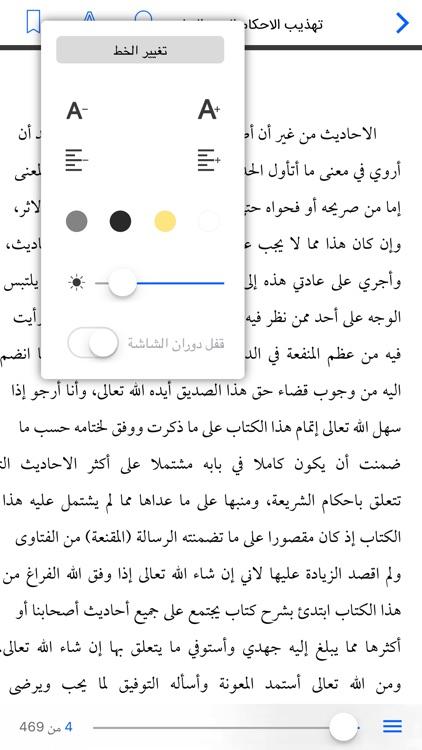 موسوعة كتب ـ الأصول الأربعة عند الشيعة screenshot-3