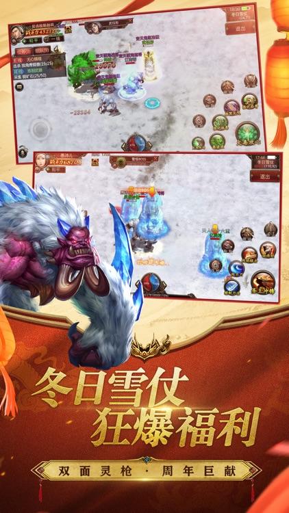 传奇世界 screenshot-3