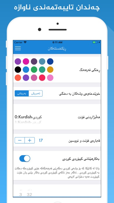 Screenshot for Rebin Dict Plus - Kurdish in Kuwait App Store