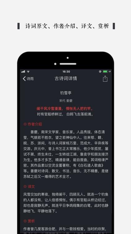 诗雨 screenshot-8