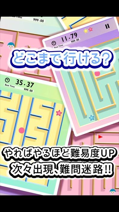 ふつうの迷路-人気のパズルゲーム!紹介画像2