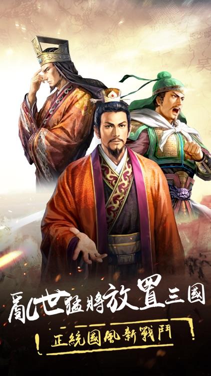 三國志:趙雲傳奇—放置掛機遊戲