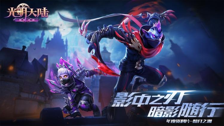 光明大陆-第七职业 screenshot-0