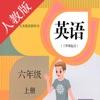 双语点读机-PEP人教版小学英语六年级上册
