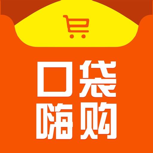 口袋嗨购-全民连环云购物商城