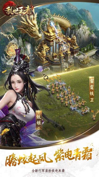 乱世王者 screenshot-2