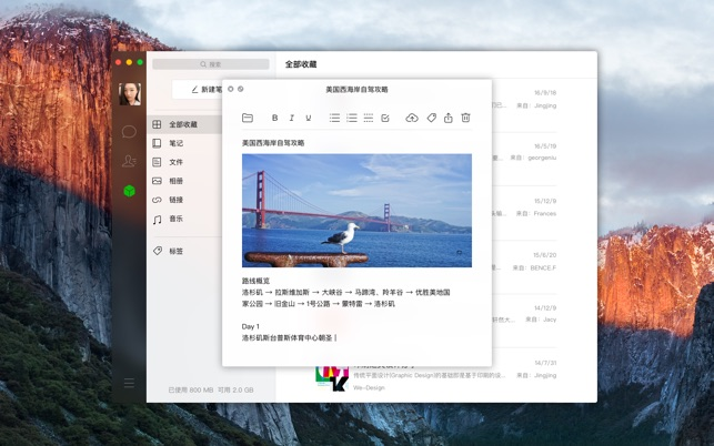 WeChat on the Mac App Store