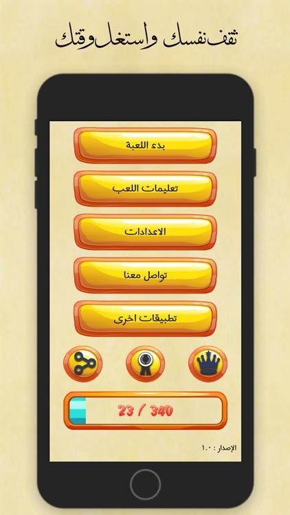 كلمات متقاطعة كلاسيك screenshot-3