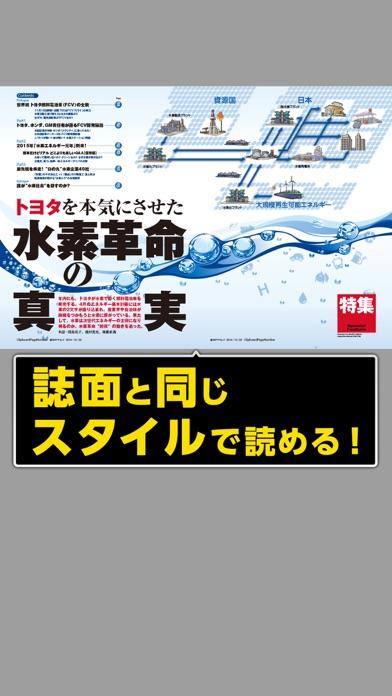 週刊ダイヤモンド ScreenShot3