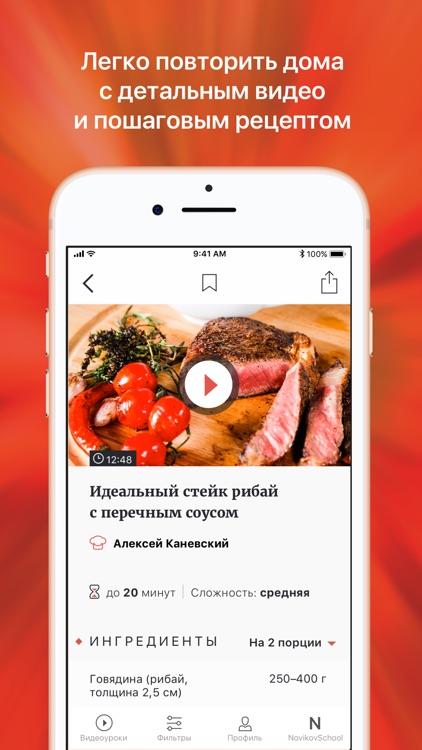 Novikov School screenshot-3
