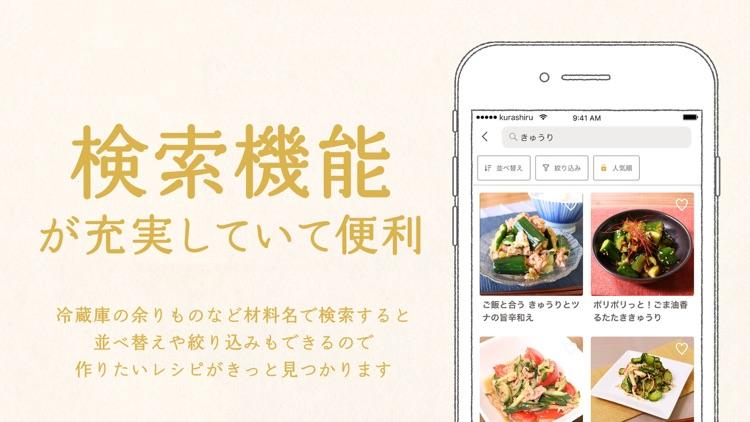 料理はクラシル - レシピや献立が動画でわかる料理アプリ screenshot-4