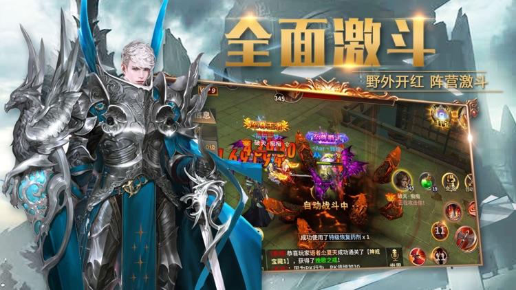 赏金地下城:狂剑士-暗黑勇士魔幻之夜 screenshot-4