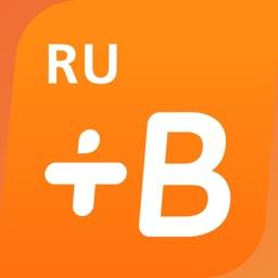 Babbel – Learn Russian