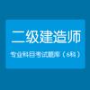 yu yuntao - 二级建造师考试2018-专业科目题库  artwork