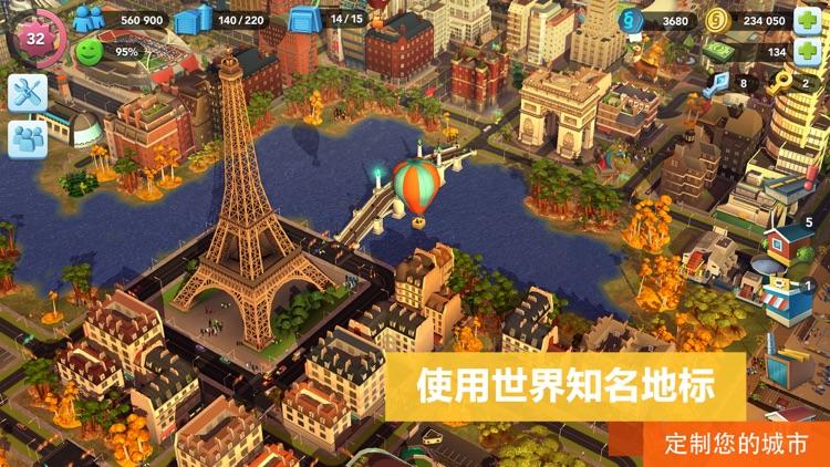 模拟城市:我是市长 screenshot-3