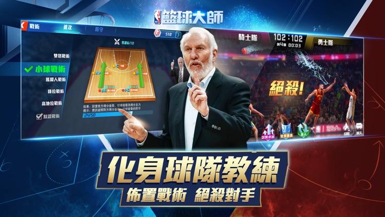 NBA籃球大師2018 screenshot-4