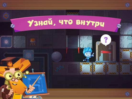 Скачать Фиксики: новая игра для детей