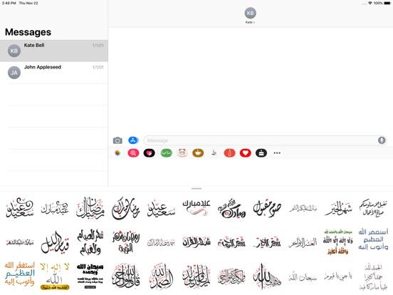 ملصقات اسلامية stickers islam screenshot 3