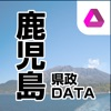 鹿児島県政DATA