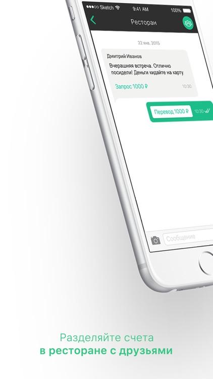 Payber – мессенджер для переводов денег друзьям. screenshot-4