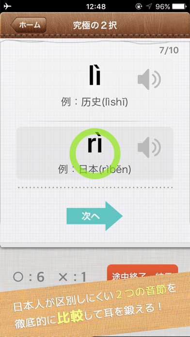 超・中国語耳ゲー<ピンインゲームで耳を鍛えよう>のおすすめ画像3