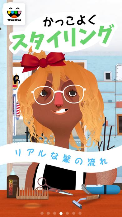 トッカ・ヘアサロン2 (Toca Hair... screenshot1
