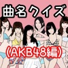曲名クイズ(AKB48)