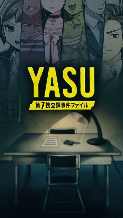 点击获取【推理ゲーム】 YASU-第7捜査課事件ファイル-