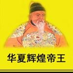 华夏 辉煌 帝王 传记(10本简繁版)