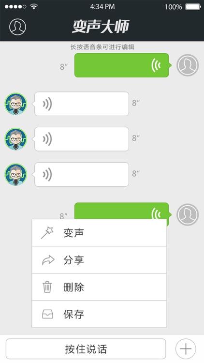 变声大师-好玩的语音编辑变声器,改变你的声音! screenshot-3