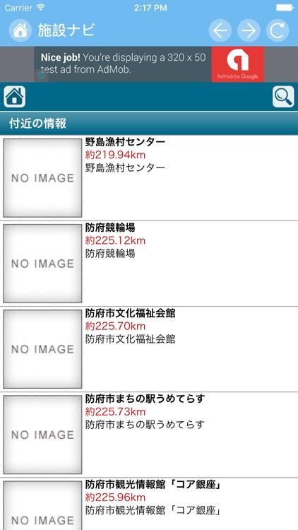 ほうふナビ screenshot-4