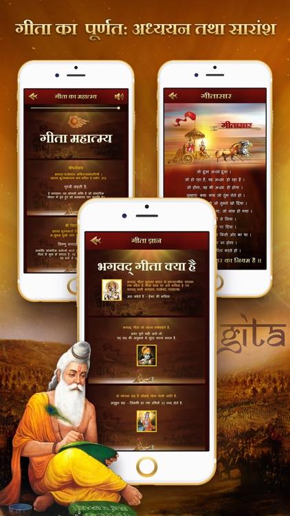 Bhagavad Gita (Sanskrit&Hindi) screenshot-4