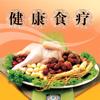 健康食疗菜谱 - 家庭养生食疗菜谱