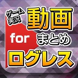 ゲーム実況動画まとめ for 剣と魔法のログレス(ログレス)