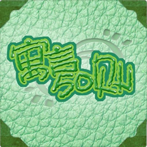 中国文化之寓言故事